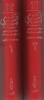 www.payane.ir - كتاب مستطاب آشپزي از سير تا پياز