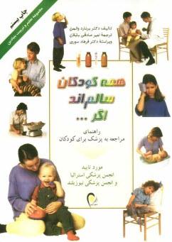 www.payane.ir - همه كودكان سالماند اگر ...: راهنماي مراجعه به پزشك براي كودكان
