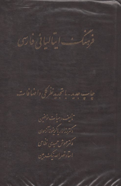 www.payane.ir - فرهنگ ايتاليايي فارسي