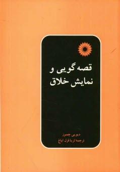 www.payane.ir - قصهگويي و نمايش خلاق