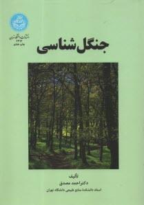 www.payane.ir - جنگلشناسي