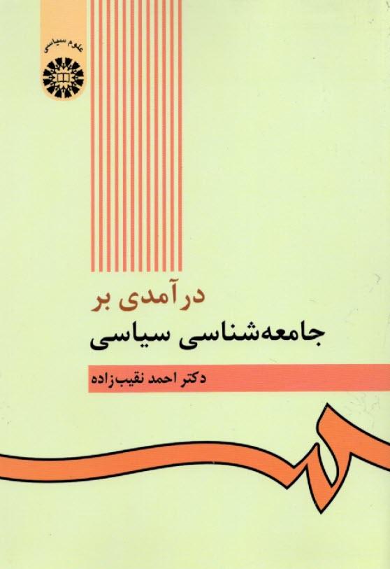 www.payane.ir - درآمدي بر جامعهشناسي سياسي