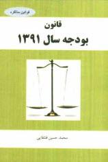 www.payane.ir - قانون بودجه سال 1391 كل كشور