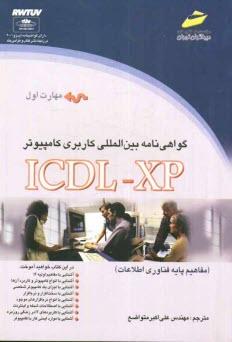 www.payane.ir - گواهينامه بينالمللي كاربري كامپيوتر (ICDL-XP) مهارت اول: مفاهيم پايه فناوري اطلاعات