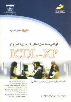 www.payane.ir - گواهينامه بينالمللي كاربري كامپيوتر (ICDL-XP) مهارت دوم: استفاده از كامپيوتر و مديريت فايل