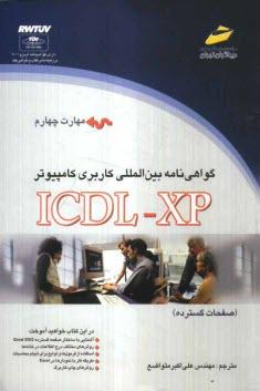 www.payane.ir - گواهينامه بينالمللي كاربري كامپيوتر (ICDL-XP) مهارت چهارم: صفحات گسترده