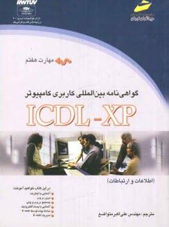 www.payane.ir - گواهينامه بينالمللي كاربري كامپيوتر ICDL-XP (مهارت هفتم): اطلاعات و ارتباطات
