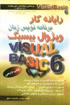 www.payane.ir - رايانهكار برنامهنويس زبان ويژوال بيسيك (Visual Basic 6): به انضمام نمونه سوالات مهارت و مربيگري