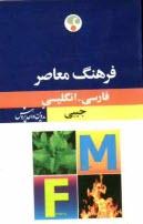 www.payane.ir - فرهنگ معاصر فارسي - انگليسي جيبي
