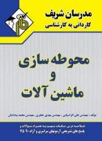 www.payane.ir - ماشينآلات و محوطهسازي