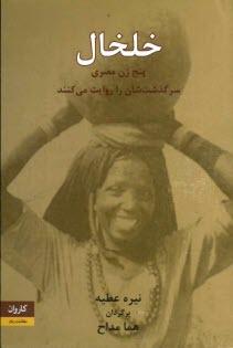 www.payane.ir - خلخال: پنج زن مصري سرگذشتشان را روايت ميكنند