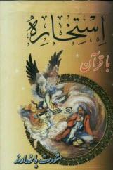 www.payane.ir - استخاره با قرآن عثمان طه