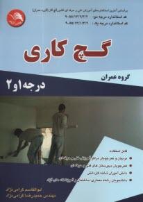 www.payane.ir - گچكار گروه عمران براساس آخرين استاندارد آموزش فني و حرفهاي كشور گچ كار (گروه عمران) كد بينالمللي 1/ 2/ 13/ 55 - 9