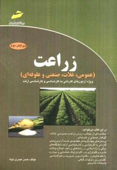 www.payane.ir - زراعت (عمومي، غلات، صنعتي و علوفهاي) ويژه آزمونهاي كارداني به كارشناسي و كارشناسي ارشد