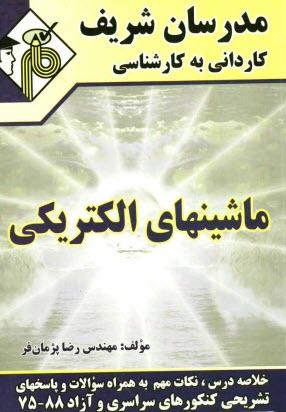 www.payane.ir - ماشينهاي الكتريكي