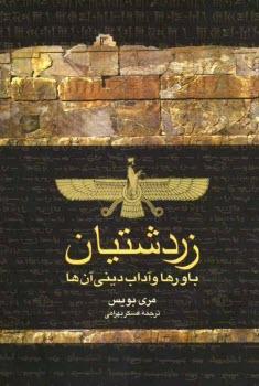 www.payane.ir - زردشتيان: باورها و آداب ديني آنها