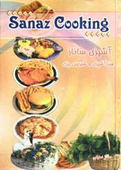 www.payane.ir - آشپزي ساناز