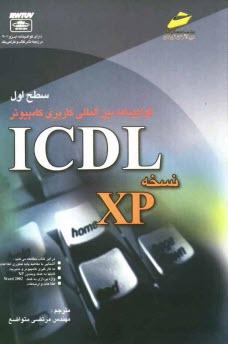 www.payane.ir - گواهينامه بينالمللي كاربري كامپيوتر ICDL: نسخه XP
