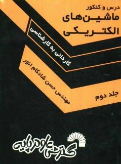 www.payane.ir - درس و كنكور ماشينهاي الكتريكي ويژه: كارداني به كارشناسي
