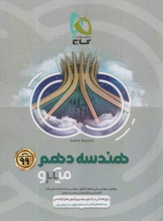 www.payane.ir - هندسهي (1) سال دوم دبيرستان