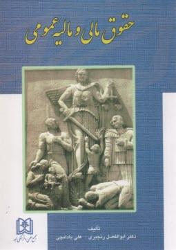www.payane.ir - حقوق مالي و ماليه عمومي: به ضميمه قانون مالياتهاي مستقيم - مصوب 1366 و اصلاحات بعدي آن - 80/11/27