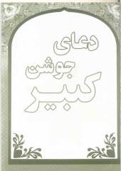 www.payane.ir - دعاي شريف جوشن كبير