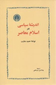 www.payane.ir - انديشه سياسي در اسلام معاصر