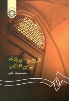 www.payane.ir - تاريخ هنر معماري ايران در دوره اسلامي