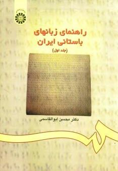 www.payane.ir - راهنماي زبانهاي باستاني ايران: متن