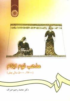 www.payane.ir - مذهب قوم ايلام (2600 - 5000 سال پيش)