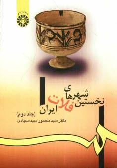 www.payane.ir - نخستين شهرهاي فلات ايران