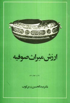 www.payane.ir - ارزش ميراث صوفيه: متن كامل با تجديدنظر و اضافات تازه