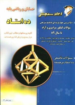 www.payane.ir - حسابان و رياضي پايه