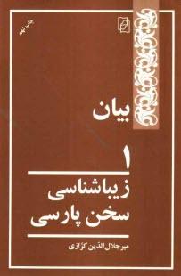 www.payane.ir - زيباشناسي سخن پارسي: بيان