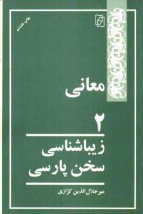 www.payane.ir - زيباشناسي سخن پارسي: معاني