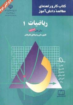 www.payane.ir - رياضيات (1) سال اول نظري، فني و حرفهاي، كاردانش