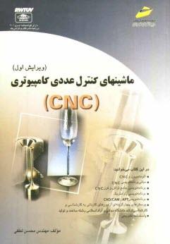 www.payane.ir - ماشينهاي كنترل عددي كامپيوتري (CNC)