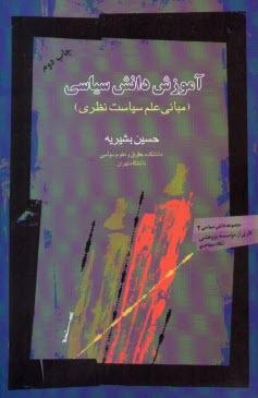 www.payane.ir - آموزش دانش سياسي: مباني علم سياست نظري