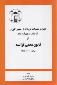 www.payane.ir - فلسفه حقوق مدني: عناصر عمومي عقود