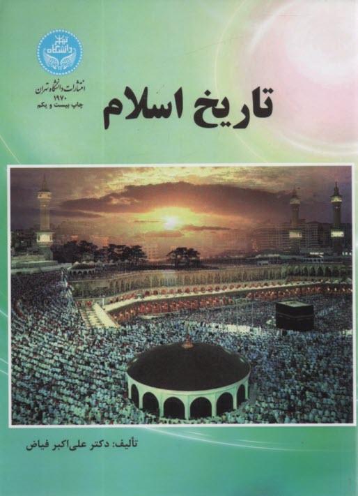 www.payane.ir - تاريخ اسلام