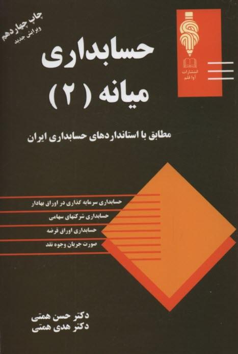 www.payane.ir - حسابداري ميانه (2): مطابق با استاندارد حسابداري ايران