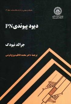 www.payane.ir - ديود پيوندي PN