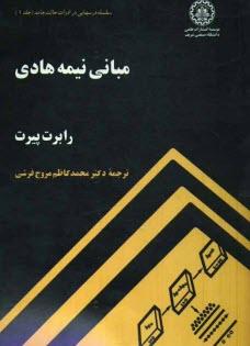 www.payane.ir - مباني نيمه هادي