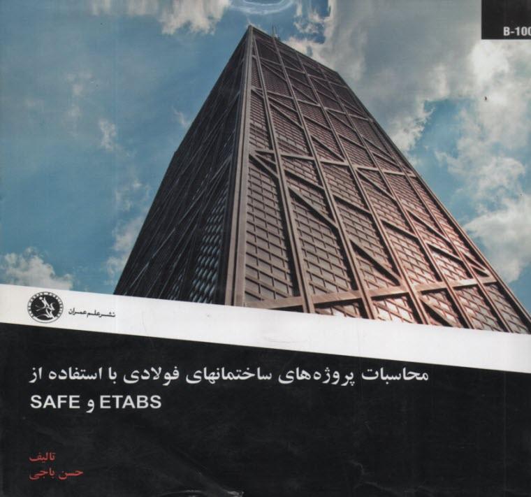 www.payane.ir - محاسبات پروژههاي ساختماني با استفاده از ETABS و SAFE