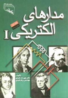 www.payane.ir - مدارهاي الكتريكي