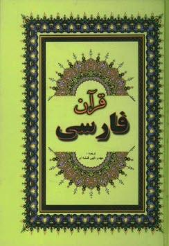 www.payane.ir - قرآن مجيد: فارسي