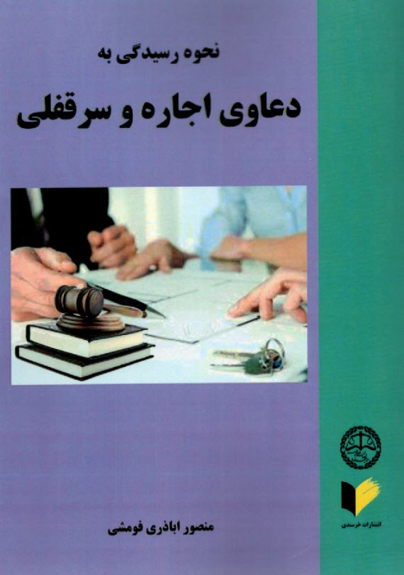 www.payane.ir - نحوه عملي رسيدگي به دعاوي اجاره و سرقفلي: همراه با شرح و توضيح آراء صادره و مربوط به آن