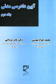 www.payane.ir - آيين دادرسي مدني بر اساس قانون آيين دادرسي دادگاههاي عمومي و انقلاب در امور مدني