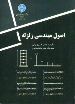 www.payane.ir - اصول مهندسي زلزله