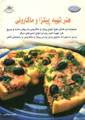 www.payane.ir - دنياي هنر پيتزا و ماكاروني